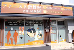 昭和区ファースト接骨院・八事日赤駅南院の外観写真