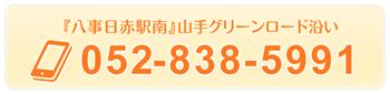 ファースト接骨院八事日赤駅南院電話番号