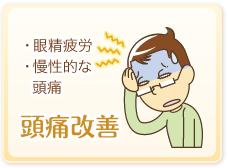 頭痛改善。眼精疲労・慢性的な頭痛