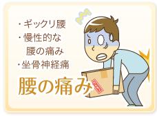 腰の痛み。ぎっくり腰・慢性的な腰の痛み・座骨神経痛