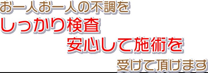 昭和区ファースト接骨院交通事故のしっかり検査イラスト