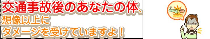 昭和区ファースト接骨院交通事故のバナー