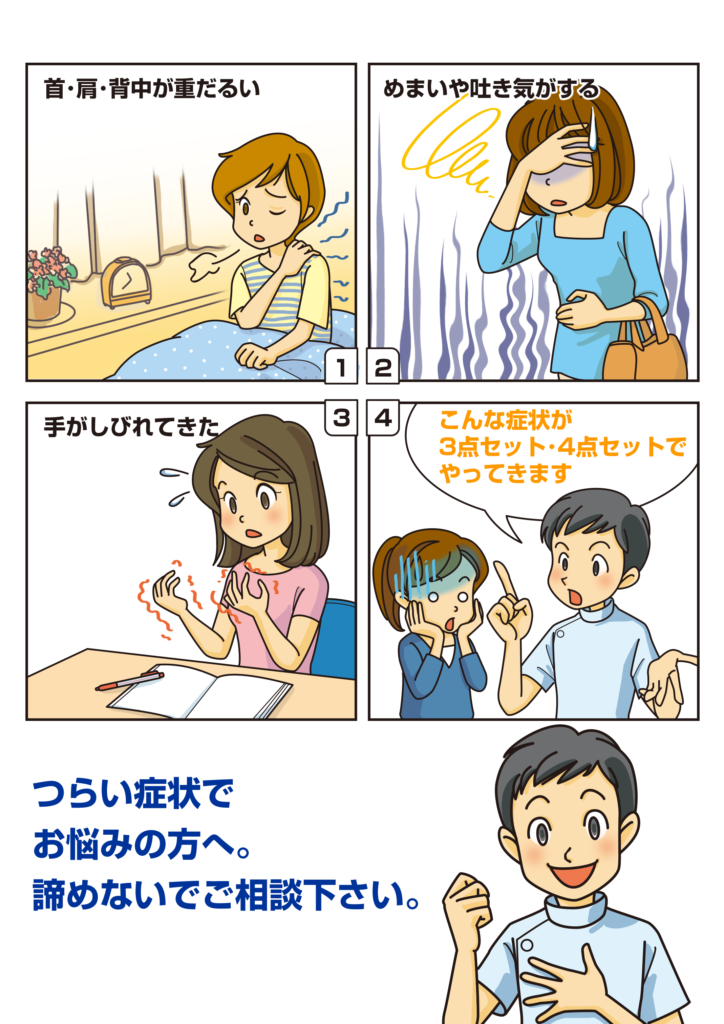 昭和区八事日赤駅南院の事故ページ漫画